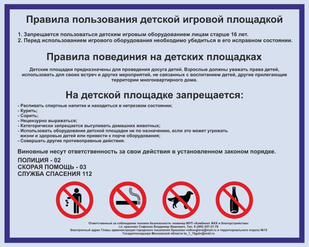 детские площадки в детском саду регламент пользования предлагаю составить